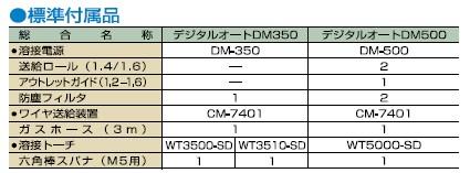 dm350siyou_44.jpg